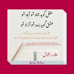 Allama Muhammad Iqbal Poetry In Urdu- In this lesson we are going to read 7 best knowledgeable and important ashyar of allama iqbal in urduand english language, allama iqbal poetry in english, allama iqbal love shayariallama iqbal famous poetry in urdu Iqbal Poetry In Urdu, Sufi Poetry, Love Poetry Urdu, Allama Iqbal In Urdu, English Learning Spoken, Poetry Famous, Persian Poetry, Sufi Quotes, Persian Quotes