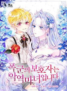 I seem to have reincarnated in the world of an r-rated romance fantasy novel. And not just as an ordinary character, but as the witch who loses her life to the crazy Witch Manga, Web Comics, Evil Witch, Manga List, Romance, Anime One, Manga Covers, Manhwa Manga, Manga Pictures