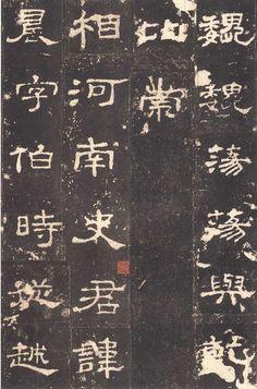 【史晨前碑】23 「---魏魏蕩蕩,與乾比崇。」 【史晨前碑】完。後字為後碑在此不錄。