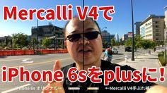 Mercalli V4でiPhone 6sをiPhone 6s plus相当に