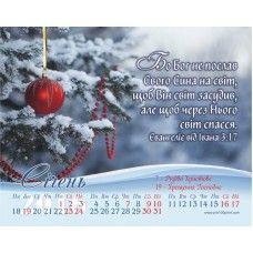 Календарь перекидной на 2016 г.  ПРИРОДА