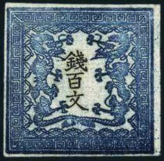 Japan, 1871, Dragon, 100m Blue, Plate 1, Laid Paper, #2, ungummed. Good margins all around, excellent color, Very Fine to Extremely Fine. Sa...