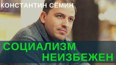 Константин Сёмин: социализм неизбежен! (#СССР #Правительствокраснодарско...