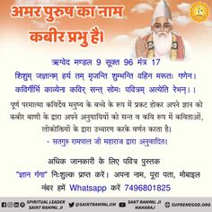 Vedas Says Complete God is Free From Birth and Death. His name is Kabir. vedas is sanskrit holy scriptures in india. Believe In God Quotes, Quotes About God, Sunday Motivation, Life Motivation, Exercise Motivation, Hindus, Krishna, Shiva, Kabir Quotes