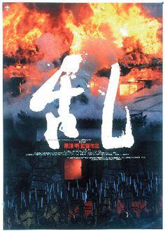 An original, rolled, Japanese movie poster x from 1985 for Akira Kurosawa's Ran. Old Movies, Vintage Movies, Kurosawa Akira, Films Étrangers, Color Script, Japanese Film, Film Base, Original Movie Posters, Poster Pictures