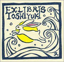 EXLIBRIS TOSHIYUKI
