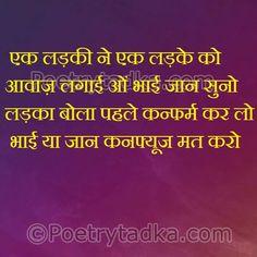 very funny jokes in hindi bhai ya jaan kanfyuz mat karo