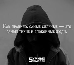 Фотографии на стене сообщества – 6 184 фотографии Old Quotes, Wise Quotes, Inspirational Quotes, Russian Quotes, Some Words, Wallpaper Quotes, Quotations, About Me Blog, Wisdom