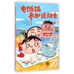 Cereal, Children Books, Comics, Chinese, Children's Books, Cartoons, Comic, Breakfast Cereal, Comics And Cartoons