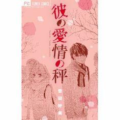 Kare no Aijou no Hakari [彼の愛情の秤] by Touda Yoshimi [登田 好美]