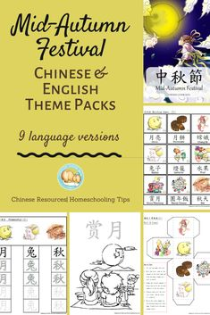 Need Chinese teaching materials about the Mid-Autumn Festival? This Mid-Autumn Festival Chinese Theme Packs contains 40+ pages of printables to teach literacy and Math, which includes tons of hands-on activities, flashcards, worksheets about the Mid-Autumn Festival, etc. There are a total of 9 language versions for you to choose with Chinese & English. This Chinese Theme Packs will be helpful for you to teach Chinese at home. #chineselesson #homeschoolcurriculum #digitalproduct… Hands On Activities, Book Activities, Learning Resources, Chinese Moon Festival, Chinese Theme, Chinese Lessons, Celebration Around The World, Holidays Around The World, Math Practices