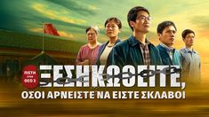 """New 2020 Christian Movie """"Faith in God 3 – Rise, Those Who Would Not Be Slaves! Christian Films, Christian Videos, Christian Faith, True Faith, Faith In God, Salvation Scriptures, Films Chrétiens, The Bible Movie, Bible Verses For Women"""