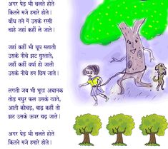 here we are providing Short poems for Class 1 to Poems for kids of Class You can select Best Short Poems For Kids In English and Nursery Rhymes In Hindi. Best Poems For Kids, Hindi Rhymes For Kids, Short Poems For Kids, Hindi Poems For Kids, Poetry For Kids, Kids Poems, Comedy Poems, Hindi Comedy, Short Moral Stories
