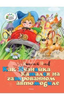 Николай Носов - Как Незнайка катался на газированном автомобиле обложка книги