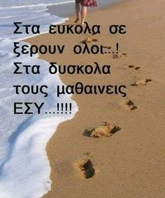 Best Quotes, Funny Quotes, Funny Phrases, Greek Quotes, True Words, Inspirational Quotes, Wisdom, Humor, Nice Sayings