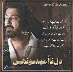 Deep Words, True Words, Urdu Quotes, Islamic Quotes, Pak Drama, English Learning Spoken, Autumn Rain, Quotes From Novels, Urdu Thoughts