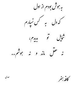 سعدی ⚫  . به هوش بودم از اول که دل به کس نسپارم شمایل تو بدیدم، نه عقل ماند و نه هوشم.. . #سعدی #كافه_هنر .  #عشق  #عاشقانه #شعر #غزل #پارسی #فارسی  #شاعر  #سپید