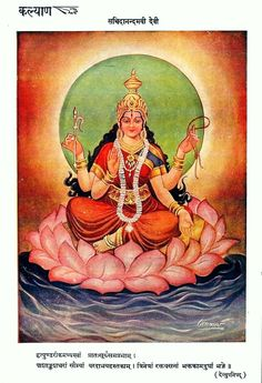 "Goddess Bhuvaneshvari: The Creator of the World Hindu print Kalyan. ""Kalyan"" is a Hindi monthly magazine published by Gita Press, Gorakhpur. Durga Goddess, Hindu, Mother Kali, Mythology Art, Hindu Art, Buddhist Art, Divine Mother, Godess, Shakti"