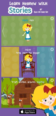 Why hello there Goldilocks! What trouble will you get into today? Learn Hebrew with the Stories app by Gus on the Go