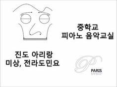 [중학교 음악 교과서] Jindo Arirang, 미상, 전라도민요 - [Middle school textbook] 진도 아리랑