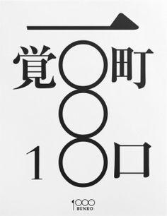 Satoshi Machiguchi 1000