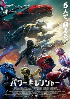 Power Rangers 2017 Japanese Poster / パワー⚡レンジャー 2017 日本版ポスター