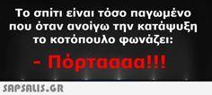 αστειες εικονες με ατακες Best Quotes, Funny Quotes, Funny Memes, Jokes, Keep Smiling, Greek Quotes, Cheer Up, Just Kidding, True Words