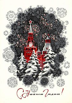 1969 Moscow KREMLIN Winter Silver Pattern by Parmeev Russian Unposted postcard Christmas Images, Christmas Art, Christmas And New Year, Christmas Holidays, Christmas Ideas, Xmas, Winter Drawings, New Year Art, New Year Postcard