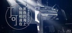 网易云音乐@Nicolejiaojiao采集到网易云音乐(200图)_花瓣 Banners Music, Neon Signs