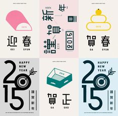 New Year's Card 2015 @ aflo mall Typo Design, Web Design, Graphic Design Typography, New Year Card Design, Japanese Graphic Design, Japan Design, Design Graphique, Packaging, Typography Poster