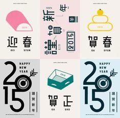 New Year's Card 2015 Sale at Aflo map 年賀状 l©KAZUNORI GAMO ©GRAPHITICA