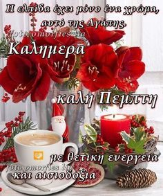 Christmas Wishes, Table Decorations, Morning Quotes, Noel, Christmas Greetings, Dinner Table Decorations, New Year Wishes