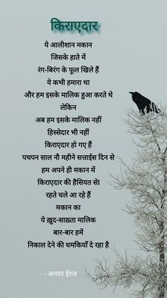 अनवर ईरज #anwariraj #poem #kavita #hindi #words