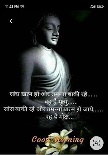 Buddha Quotes Life, Inspirational Quotes In Hindi, Motivational Picture Quotes, Buddhist Quotes, Hindi Quotes, Marathi Quotes, Photo Quotes, Good Morning Beautiful Quotes, Hindi Good Morning Quotes
