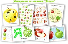 Яблоко занятие Fruits For Kids, File Folder Games, Tree Crafts, Apple Tree, Special Education, Kids And Parenting, Kids Learning, Cool Kids, Preschool
