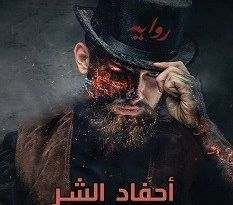 تحميل رواية ليتها تقرأ Pdf خالد الباتلي كتب كافيه Books Historical Figures Movie Posters