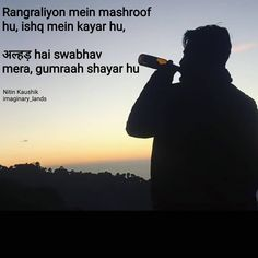 In chadaron ki silvaton mein bitayi hain kayi shamein maine par zindagi jaise kaati ho tere intezaar mein maine jismon se bakhoob mukhatib raha tere jaane ke baad par jaise rooh apni sirf tujhe dikhaayi ho maine . . . . . COMMENT YOUR FAVOURITE SHER . . . . . LIKE SHARE COMMENT SAVE it makes a difference Landing, Maine, Silhouette, How To Make, Instagram