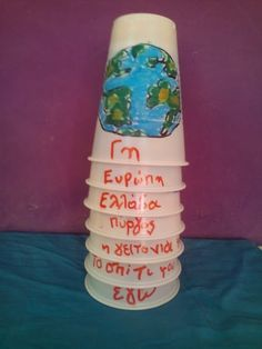παιχνιδοκαμώματα στου νηπ/γειου τα δρώμενα: εγώ .....στον πλανήτη μου !!!! Planets, Activities, School, Blog, Crafts, Children, Kids, Classroom, Education