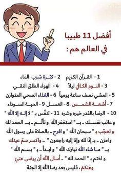 Pin by ahmed hashm on Islam Islam Beliefs, Duaa Islam, Islam Religion, Islam Quran, Funny Arabic Quotes, Muslim Quotes, Islamic Inspirational Quotes, Islamic Quotes, Words Quotes