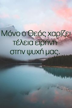 Philosophy Quotes, Perfect Love, Greek Quotes, Faith In Humanity, Good Vibes, Holy Spirit, Gods Love, Picture Quotes, Wise Words