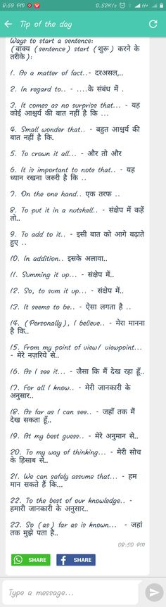 English Verbs, English Sentences, Learn English Grammar, English Writing Skills, Learn English Words, English Phrases, English Lessons, English Vinglish, English Speaking Practice