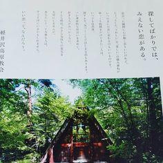 👼✠✞✟☩  また、ドキッとした(*'ω'*)  ・  ・  ・  #軽井沢高原教会  #やるな〜☺︎  #探してばかりではみえない恋がある  #いい恋ってなんだろう  #軽井沢  #行きたい
