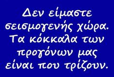 Funny Greek Quotes, Color Psychology, Funny Thoughts, Good Jokes, Funny Stories, Laugh Out Loud, Sarcasm, Greece, Inspirational Quotes