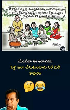 Cartoon Jokes, Cartoons, Telugu Jokes, Arnav And Khushi, Life Quotes, Funny Quotes, Funny Jokes For Kids, Funny Comments, Funny Couples