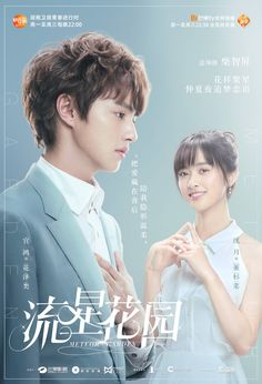 Meteor Garden (C-Drama) Meteor Garden 2018, Meteor Garden Cast, Boys Over Flowers, Hua Ze Lei, Chines Drama, New Poster, Chinese Actress, Drama Series, Tv Series
