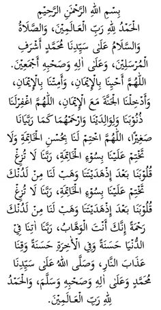 Prophets In Islam, Hijrah Islam, Duaa Islam, Prayer For Forgiveness, Prayer Verses, Quran Verses, Quran Quotes Inspirational, Islamic Love Quotes, Muslim Quotes