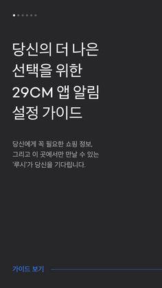 29cm Mobile Ui Design, Ui Ux Design, Ui Components, Event Page, Ui Inspiration, Layout, Popup, Bubble, Editorial