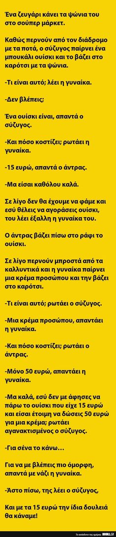 DROLL.gr - Ανέκδοτα, αστείες εικόνες και αστεία βίντεο Banana Bread, Humor, Memes, Funny, Humour, Moon Moon, Animal Jokes, Comedy, Meme