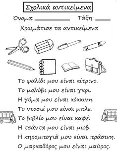 New School Year, First Day Of School, Greek Language, Grammar Worksheets, Home Schooling, Social Skills, Book Activities, Speech Therapy, Special Education