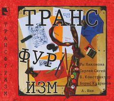 "Exhibition ""Transfurism"" in Saint-Petersburg"